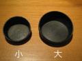 N-03 灰皿(丸型)大