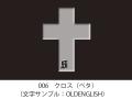 006 クロス(ベタ) イラスト&文字入れ 加工内容確定後「7営業日」仕上げ
