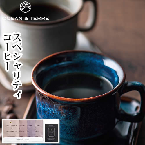 SpecialityCoffeeセットE(A271)