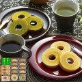 【送料無料】バウムクーヘン・コーヒー・煎茶ティ-バッグセット(W17-04)