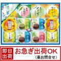 【送料無料】涼菓(HB-300-1)