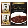 【送料無料】 ビーフカレー&フリーズドライスープ詰合せ