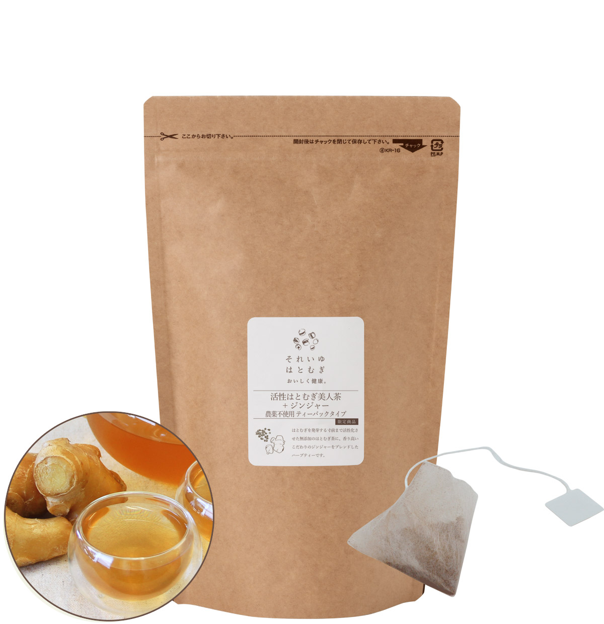 活性はとむぎ美人茶+ジンジャー 農薬不使用ティーバックタイプ