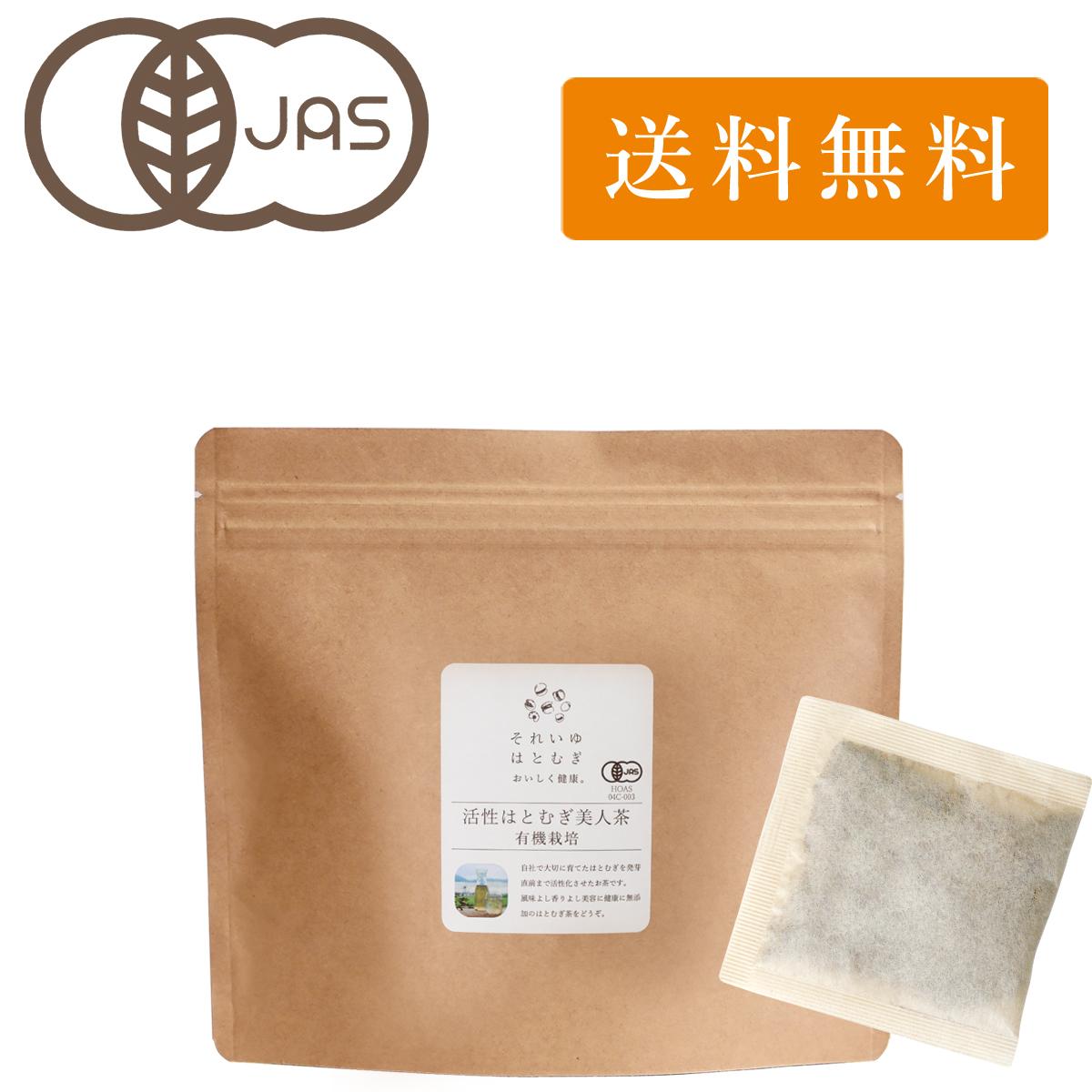 活性はとむぎ美人茶 有機農産物 20袋入