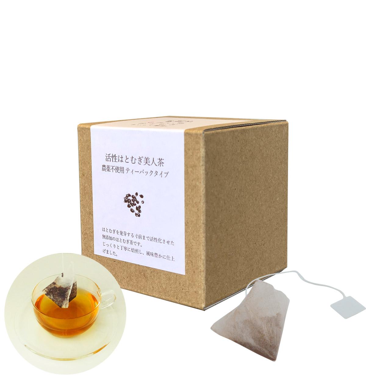 【ミニティー】活性はとむぎ美人茶 農薬不使用ティーバックタイプ