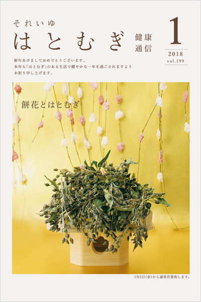 2018年1月 Vol.199