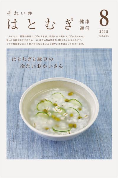 2018年8月 Vol.206