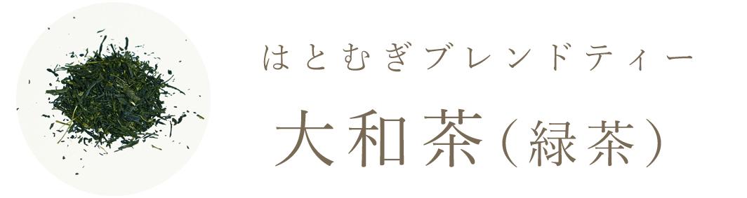 大和茶(緑茶)
