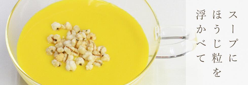 スープにほうじ粒を浮かべて