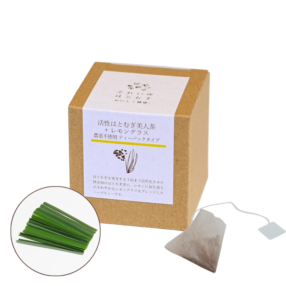 【5袋タイプ】活性はとむぎ美人茶+レモングラス 農薬不使用ティーバックタイプ