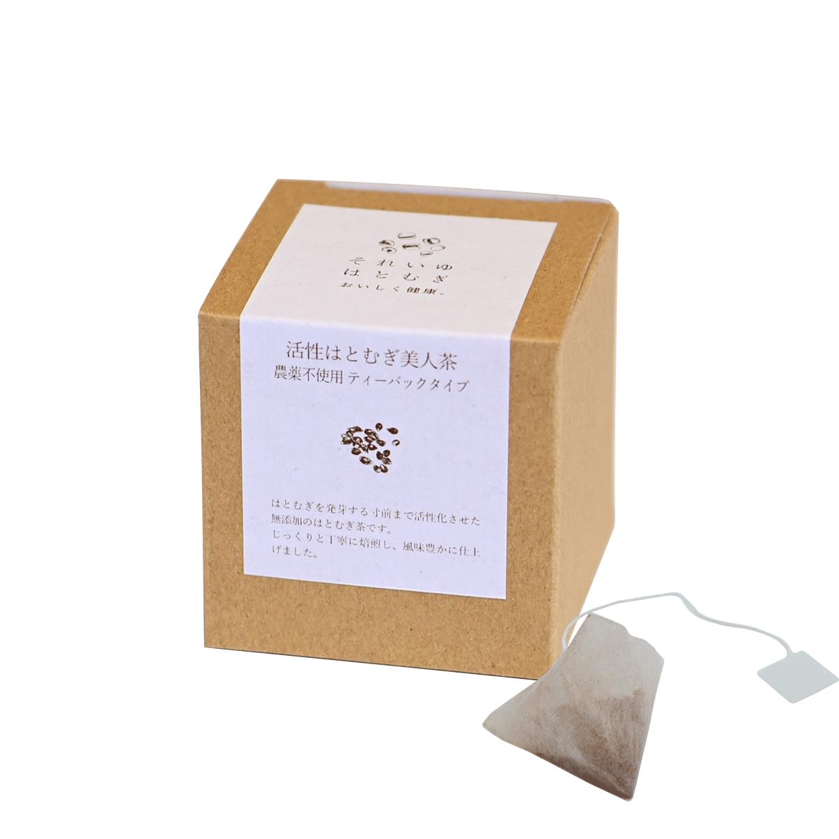 【5袋タイプ】活性はとむぎ美人茶 農薬不使用ティーバックタイプ