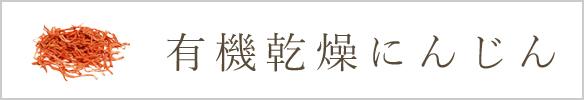 奈良県産 有機乾燥にんじん