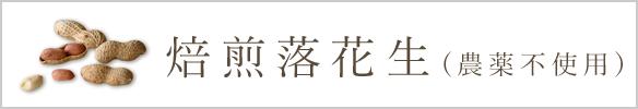 奈良県産 焙煎落花生(農薬不使用)