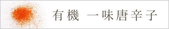 奈良県産 有機一味唐辛子