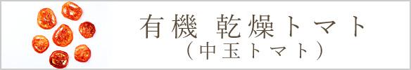 奈良県産 有機乾燥トマト(中玉トマト)