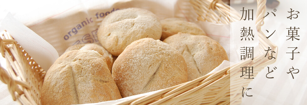お菓子やパンなど加熱調理に