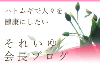 それいゆ会長ブログ