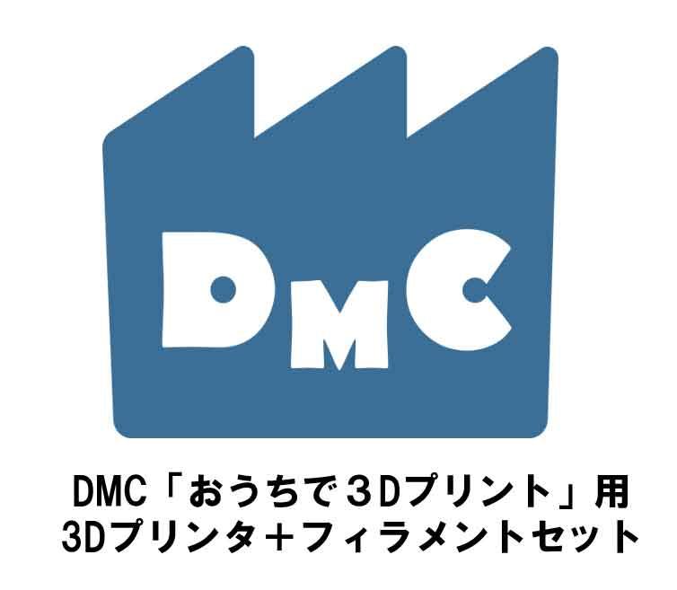 DMCイベント参加者様限定販売Aセット【3Dプリンター本体・フィラメント(黒・白・赤・青 各1本セット)】