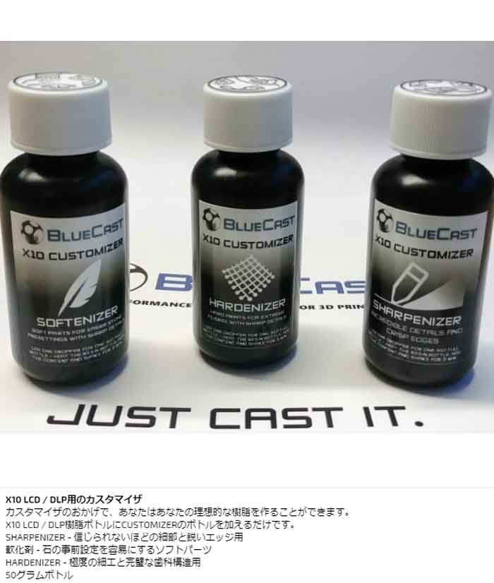 BlueCast シャープナイザー LCD / DLP レジン 光造形LCD/DLPプリンター用 (Wanaho D7、  Anycubic 3D、Zortrax、Prusa、Micromake L2、X-Cube、Xayav VなどのすべてのLCDプリンタ (30 W LED以上405 nm)) BlueCast SHARPENIZER LCD/DLP 50g