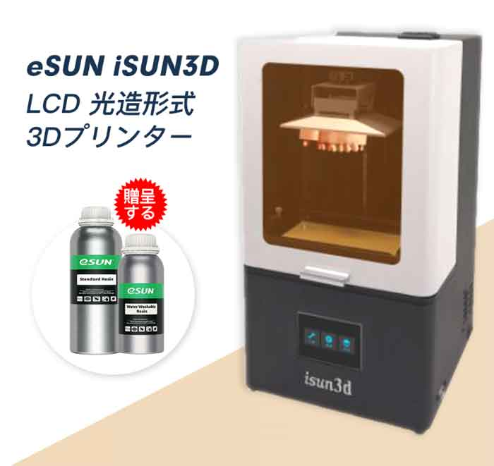 "eSUN iSUN3D LCD6.0-mono 光造形式 3Dプリンター(EPAX-X1K 6"" Mono同等品)+eSUNレジン2本【正規販売代理店】"