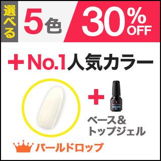 選べる5色+No1人気カラー+トップジェル[SG3435]