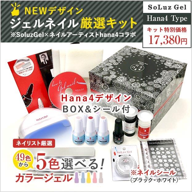 Hana4Type