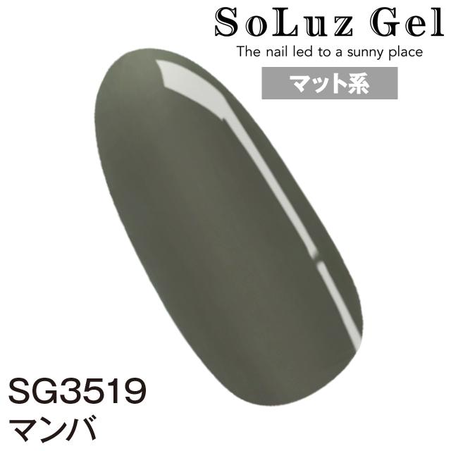 マンバ[SG3519]