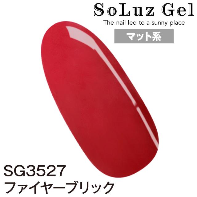 ファイヤーブリック[SG3527]
