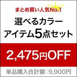 ネイルアイテム5点セット[SG3402]