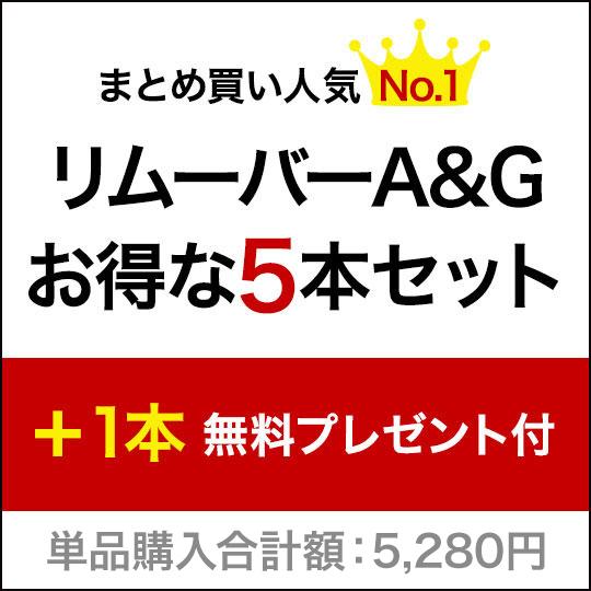 レジンリムーバーA&G お得な5本セット(1本無料プレゼント付)計6本[SG2758]