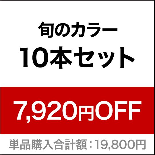 旬のカラー10本セット ※SoluzGel収納BOXプレゼント[SG3405]