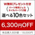 選べる10色セット(無料プレゼント付!)