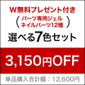 選べる7色セット(無料プレゼント付!)