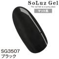 ブラック[SG3507]