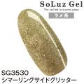シマーリングサイドグリッター[SG3530]
