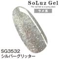 シルバーグリター[SG3532]
