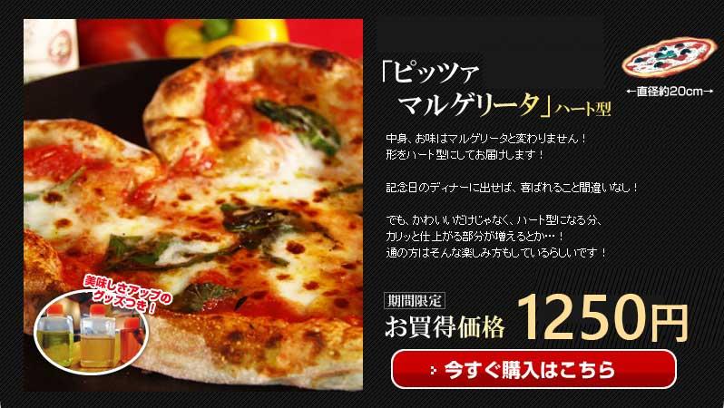 【ハート型】石窯ピザ マルゲリータ