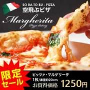 石窯ピザ マルゲリータ