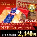 【業務用】【乾燥パスタ麺】【最高級評価】DIVELLA(ディベラ)