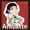 【アニラテ!】 〜 オンラインラテアートマニュアル 〜