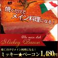 【新商品】【限定50個!お試しセール】ミッキー★ベーコン
