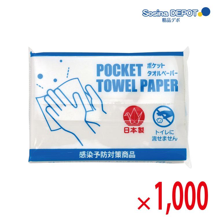 【送料無料(北海道・沖縄除く)】ポケットタオルパーパー10枚入_1000個セット <dh-25141>