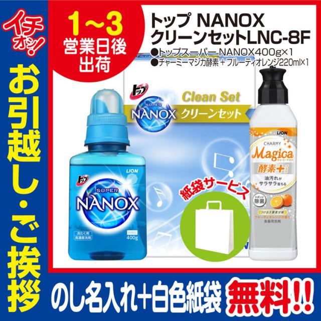 [引っ越し 挨拶 ギフト 粗品 洗剤]ライオントップNANOXクリーンセットLNC-8F(のし+手提げ紙袋付)[御礼 工事 挨拶まわり 初盆 お返し] <dh-16638-1>
