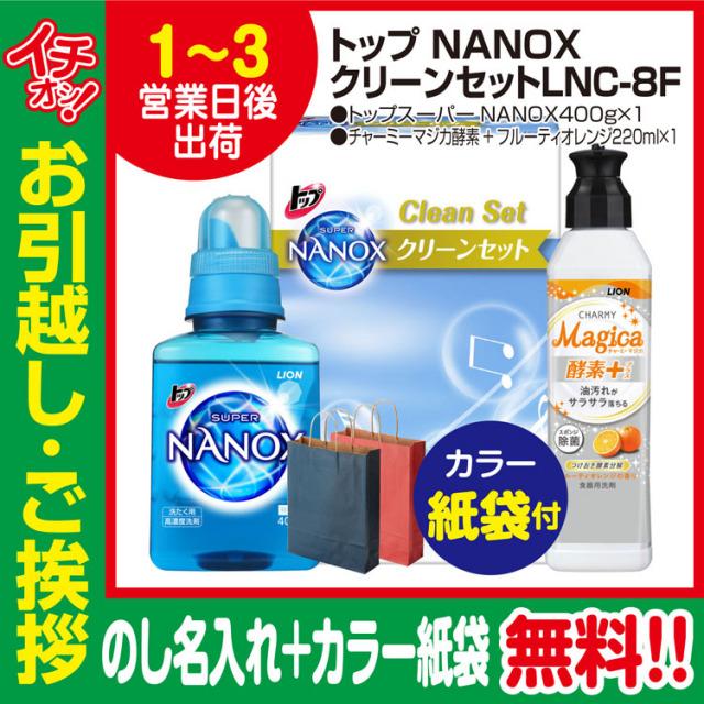 [引っ越し 挨拶 ギフト 粗品 洗剤]ライオントップNANOXクリーンセットLNC-8F(のし+カラー手提げ紙袋付)[御礼 工事 挨拶まわり 初盆 お返し] <dh-16638-2>