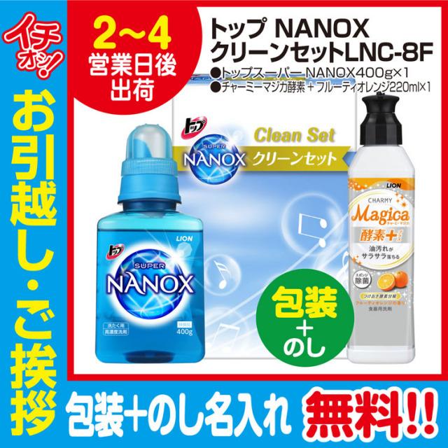 [引っ越し 挨拶 ギフト 粗品 洗剤]ライオントップNANOXクリーンセットLNC-8F(包装+のし)[御礼 工事 挨拶まわり 初盆 お返し] <dh-16638-3>