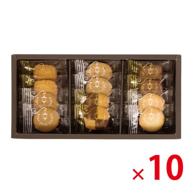 【送料無料(北海道・沖縄除く)】神戸トラッドクッキー<TC-5> 10個セット <dh-21520>