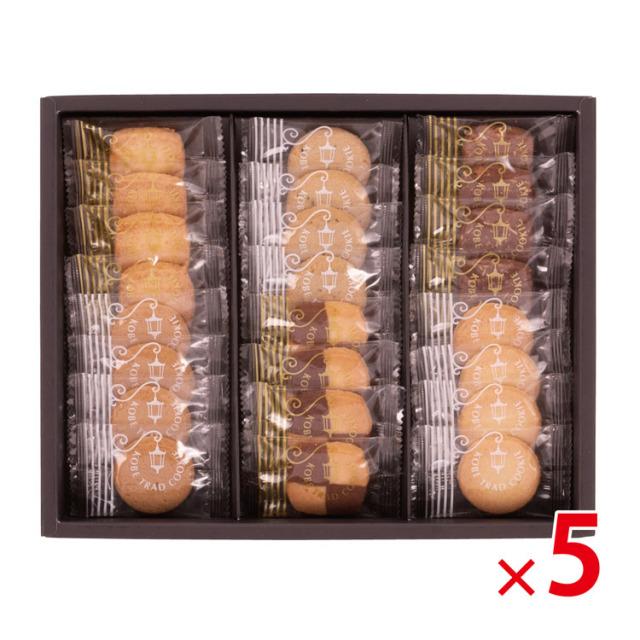 【送料無料(北海道・沖縄除く)】神戸トラッドクッキー<TC-10> 5個セット <dh-21550>
