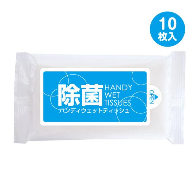 除菌ハンディウェットティッシュアルコールタイプ10枚入 <dh-25088>