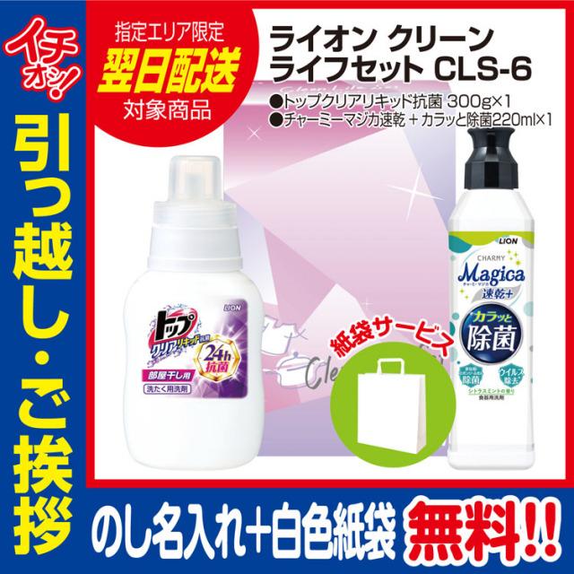 [引っ越し 挨拶 ギフト 粗品 洗剤]LIONクリーンライフセットCLS-6(のし+手提げ紙袋付)[御礼 工事 挨拶まわり 初盆 お返し 翌日配送] <dh-25398-1>