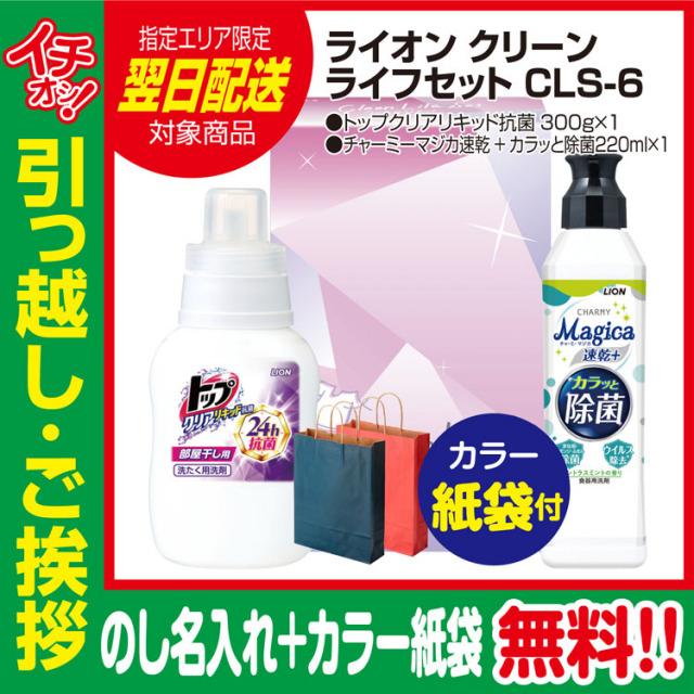 [引っ越し 挨拶 ギフト 粗品 洗剤]LIONクリーンライフセットCLS-6(のし+カラー手提げ紙袋付)[御礼 工事 挨拶まわり 初盆 お返し 翌日配送] <dh-25398-2>